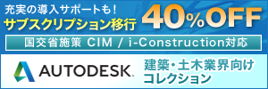 Autodesk CIM/i-Construction製品が40%OFF!