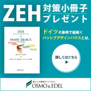 ZEH対策小冊子プレゼント ドイツの事例で紐解くパッシブデザインハウスとは。
