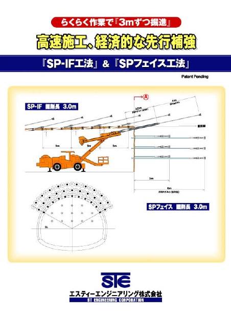 高速フォアポーリング 「SP-IF工法」 製品カタログ